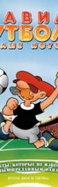 Правила футбола. Веселые истории
