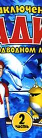 Приключения Ади в подводном мире. Часть 2