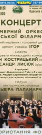 Абонемент №12 «Камерный оркестр одесской филармонии»