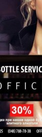 Bootle Service