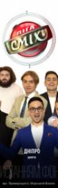 Лига Смеха