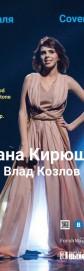 CoverSaturday c Русланой Кирющенко