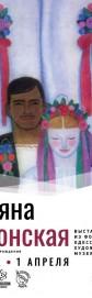Татьяна Яблонская в собрании Одесского художественного музея