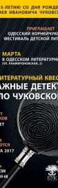 Литературный квест «Отважные детективы: дело Чуковского»