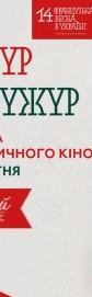 Лямур Тужур