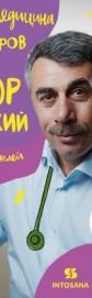 Доктор Комаровский с лекцией «Детская медицина без мифов»