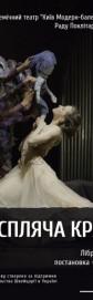 Спящая красавица Киев-Модерн Балет