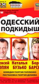 Одесский подкидыш
