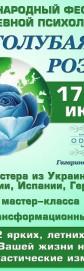 Фестиваль Душевной Психологии «Голубая Роза»
