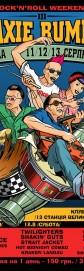 Фестиваль рок-н-ролла Blaxie Rumble III