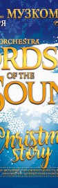 Lords of the Sound. Christmas story