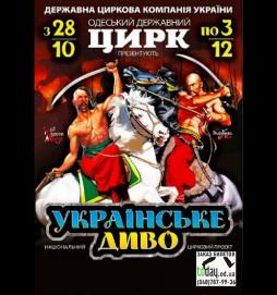 Украинское чудо