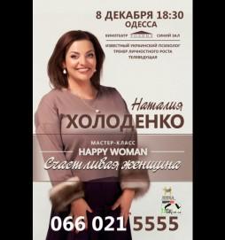 Наталия Холоденко