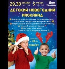 Детский новогодний маскарад