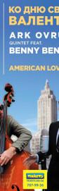 Ко Дню Святого Валентина .American Love Songs.Ark Ovrutski Quintet feat. Benny Benack III