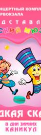 Детский мюзикл. Сладкая сказка