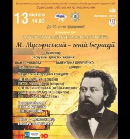 Абонемент №4 Портреты великих композиторов