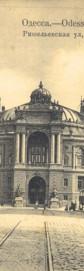 Одесский Театр оперы и балета на антикварных открытых письмах
