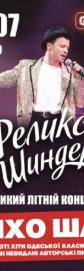 Феликс Шиндер