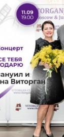 Эммануил и Ирина Виторган «За всё тебя благодарю»