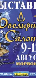 """Выставка-продажа """"Ювелирный салон"""""""