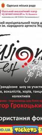 Fusion Fest. От Барокко до Рока!