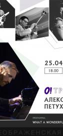 Трио Алексея Петухова