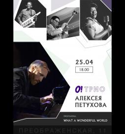 Трио Алексея Петухова с программой «What a wonderful world»