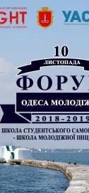 Молодёжный форум Одесса молодёжная 2018-2019