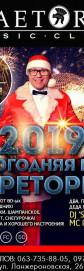 Новогодняя Ночь в Претории 2019