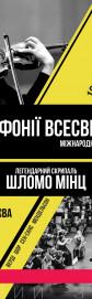 Шломо Минц и оркестр Виртуозы Киева