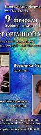 Приглашаем на концерт органной музыки в Пресвитерианской церкви. Пастера 62