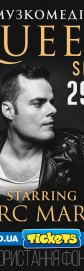 QUEEN SHOW STARRING MARC MARTEL