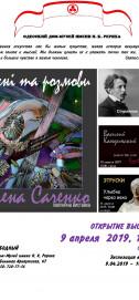 Юбилейная выставка живописи Елены Саченко