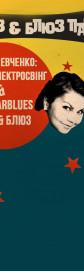джаз & бдюз паті + ФРЕДДІ 1.2.0