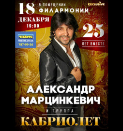 Александр Марцинкевич и группа Кабриолет