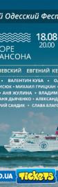 Первый Одесский Фестиваль Море шансона