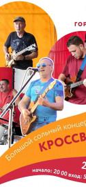 Сольный концерт группы Кроссворд