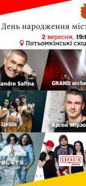 День Одессы. Гала-концерт. GRAND orchestra