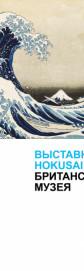 Хокусай в Британском музее