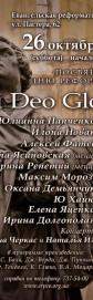 """Вокальный концерт """"Soli deo Cloria"""""""
