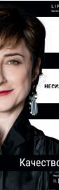 Несия Фердман. Качество жизни