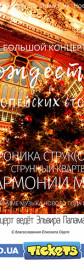Рождество в европейских столицах/ Орган и Гармония Мира