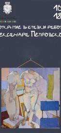 Выставка живописи Петровского Александра