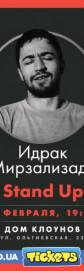 Идрак Мирзализаде. Сольный Stand up
