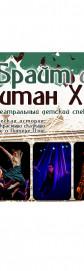 """""""Пенни Брайт и капитан Хук"""" - танцевально-театральный детский спектакль"""