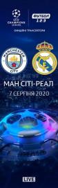 Трансляция матча Лиги Чемпионов «Манчестер Сити» - «Реал Мадрид»