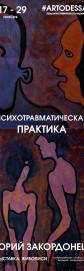 Психотравматическая Практика | Выставка живописи Юрия Закордонца