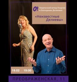 Творческий вечер Георгия и Екатерины Делиевых «Неизвестные Делиевы»