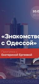 """Прогулка """"Знакомство с Одессой"""" с Екатериной Ергеевой"""